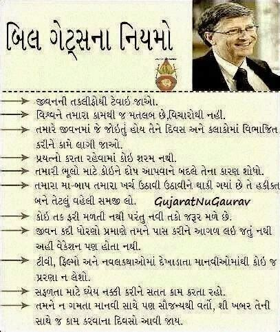 Biography Of Bill Gates In Gujarati | whatsapp funny status wallpaper videos sms may 2014