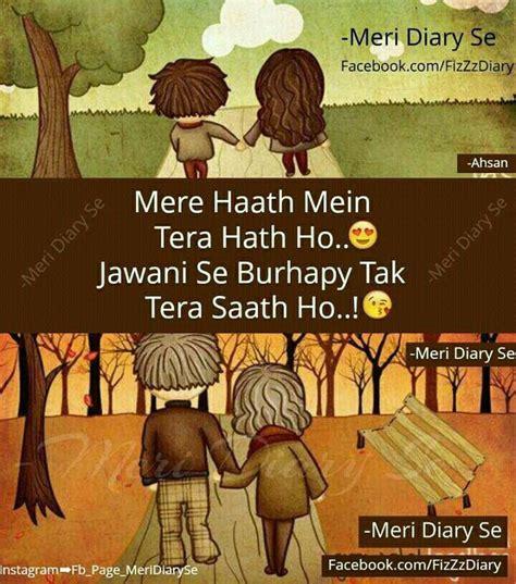 meri diary de mere dairy se love sad shayari with couple hd dp check