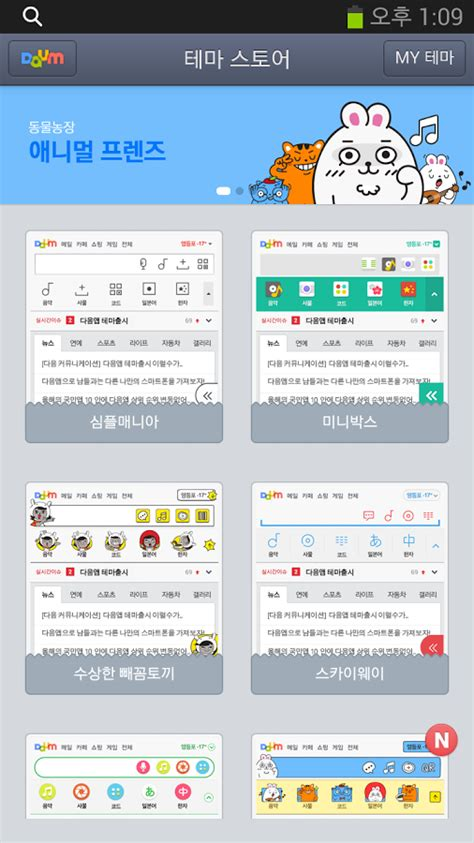 must android apps must android apps for korean coming more