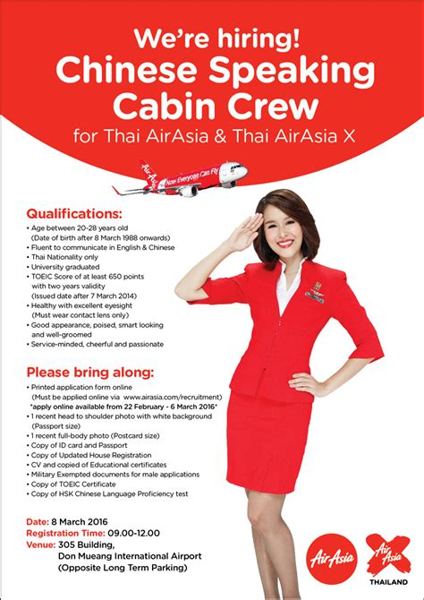air cabin crew qualifications 28 images flight