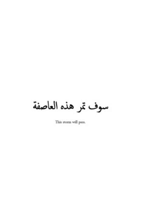 arabic friendship quotes quotesgram