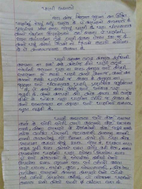 Gujarati Essay by Write My Essay 100 Original Content Essay In Gujarati Argumentativeresearch Web Fc2