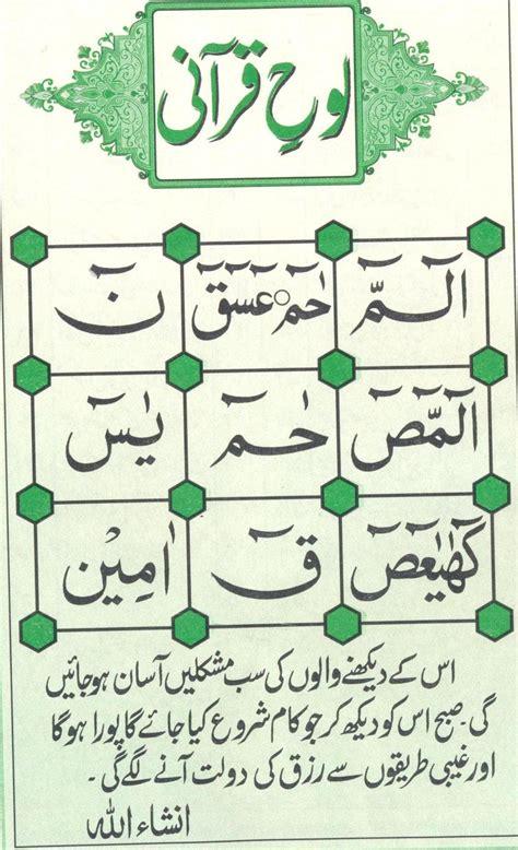 lohe qurani wallpaper for pc download lohe qurani wallpaper for mobile gallery