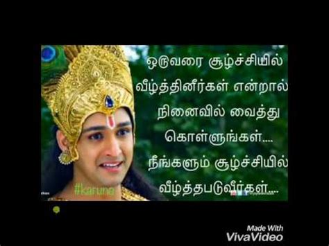 tamil quotes about self realization with sad tamil mahabharatham quotes songs