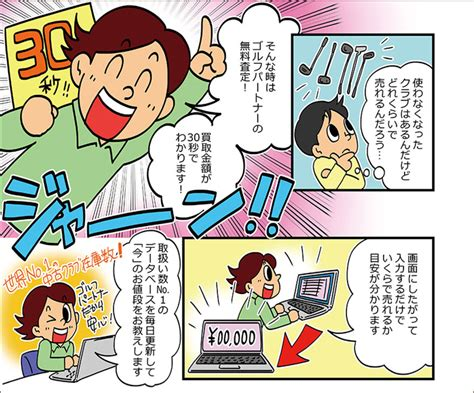 buying and selling comic books for profit a collector s perspective books 楽天市場 国内最大級の品揃え 新品 中古ゴルフショップ 株 ゴルフパートナー ゴルフパートナー 楽天市場店