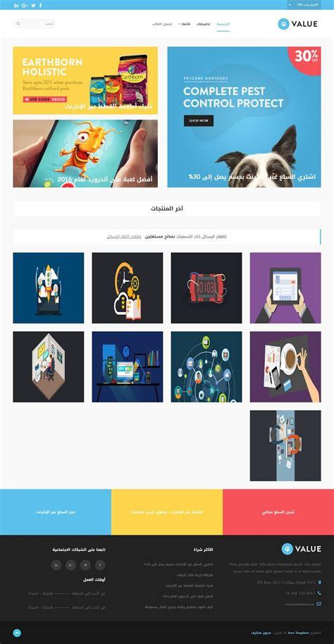 blogger themes arabic قوالب مدونات بلوجر blogger templates