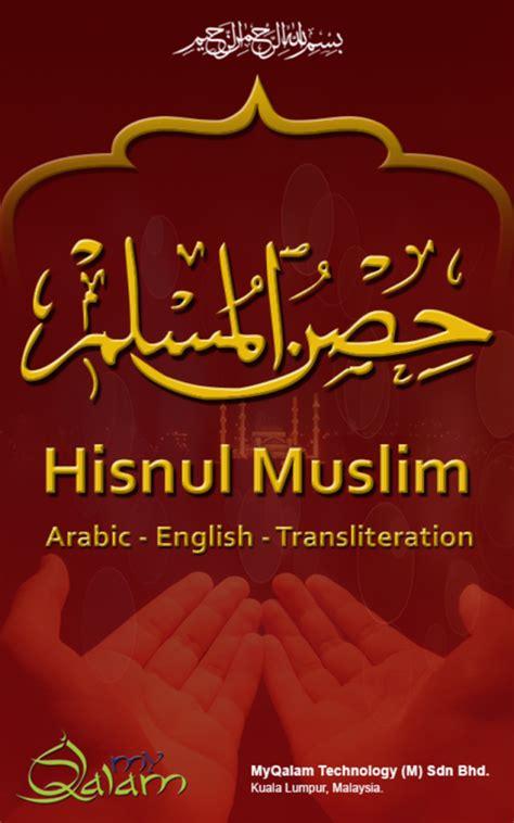 hisnul muslim arabic 1mobile
