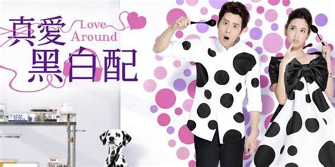 themes around love love around 真愛黑白配