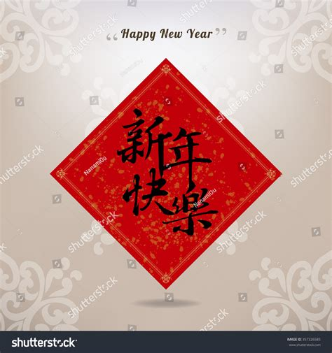 new year couplets meaning new year theme elements couplets with