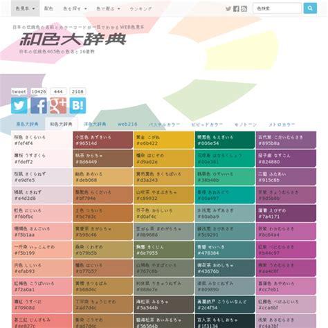 japanese color names 日本の伝統色 和色大辞典 traditional japanese color names pearltrees