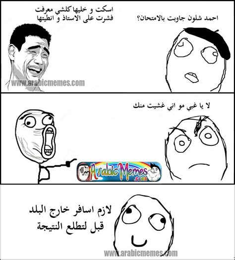 Arabic Meme - arab memes tumblr 28 images arabic memes best