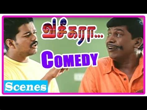 comedy film video dawnload download vaseegara tamil movie comedy scenes vijay