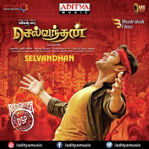 download mp3 from saavn selvandhan music by devi sri prasad saavn mp3