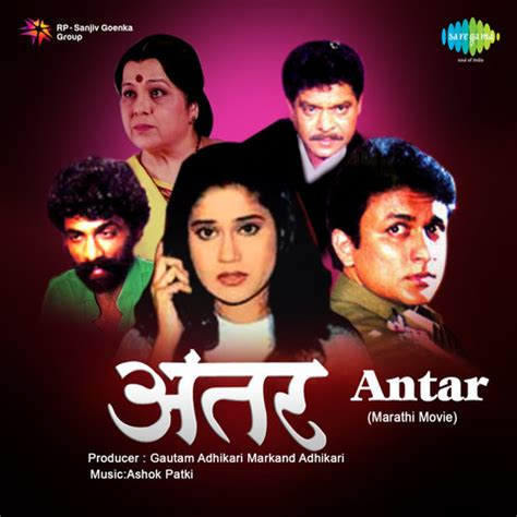 download mp3 from taal taal taal mp3 song download antar marathi songs on gaana com