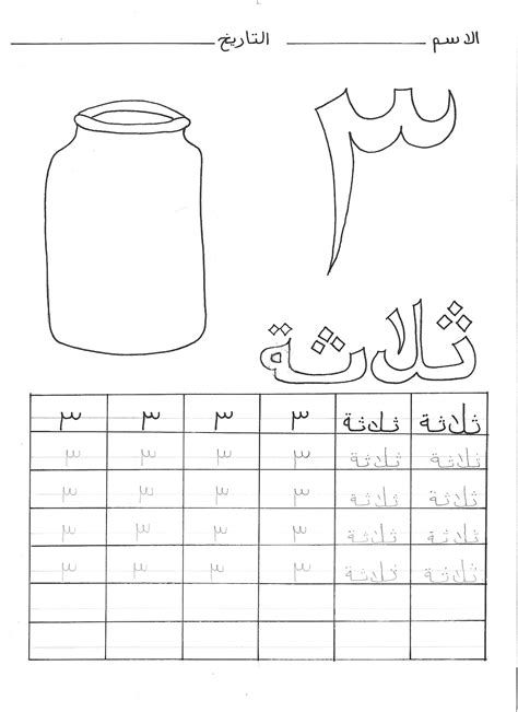 arabic numbers coloring pages 11 best images of arabic worksheets for grade 4 color