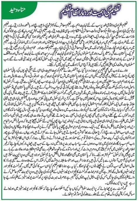 Essay My School In Urdu by Nizam E Taleem Ki Ahmiyat Urdu Essays Urdu Speech Mazmoon Urdu Essay In Poetry