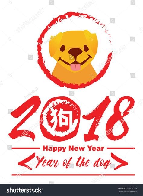 new year 2018 lucky animals happy new years 2018 new year stock vector 758219269