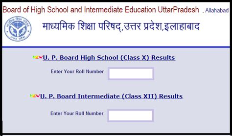 Bor Up up board class 10th 12th result 2016 will be declared