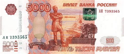 file banknote 1000 rubles 1997 file banknote 5000 rubles 2010 front jpg wikimedia commons