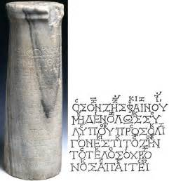 seikilos epitaph an ancient song carved on a tombstone