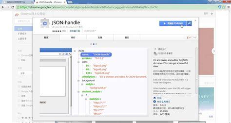 chrome json viewer 记录 给chrome安装json插件 json handle 在路上