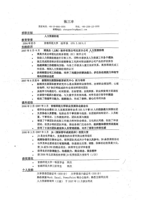 Exle Resume For In China Honesty Essays Free Interpretive Essay The And The Sea Brown Dissertation
