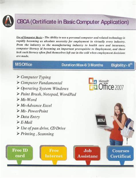 Minj Computer Institute Minj Computer Institute