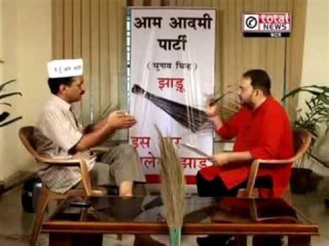 jharkhand bihar village mms scandal free videos watch arvind kejriwal latest interview total tv news delhi