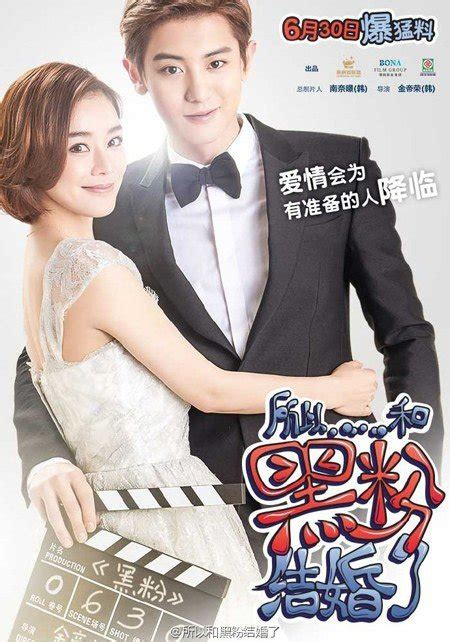 so i married an anti fan new poster additional stills of chanyeol from so i