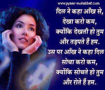 shayari image roman hindi shayari dosti in english love romantic image sms