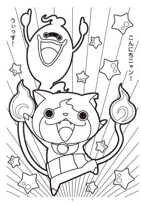 youkai watch coloring page youkai watch coloring book paper at wildmushroomland