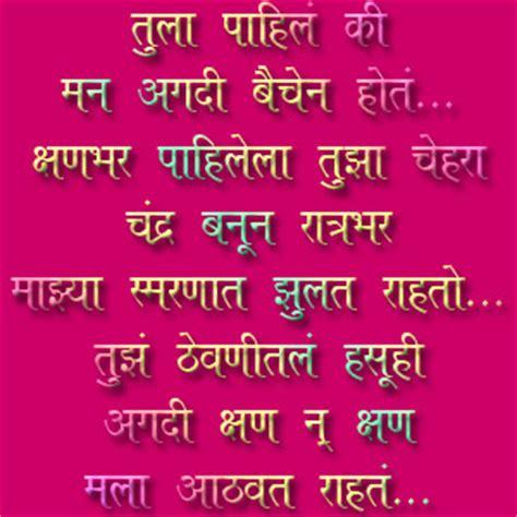 images of love msg in marathi marathi prem kavita
