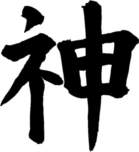 kanji tattoo specialist image gallery japanese word for spirit