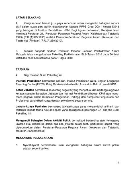 e perkhidmatan kementerian pendidikan malaysia surat pekeliling perkhidmatan kementerian pelajaran
