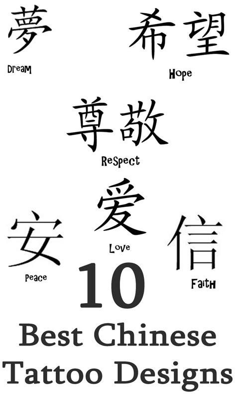 chinese character tattoo designs best designs our top 10