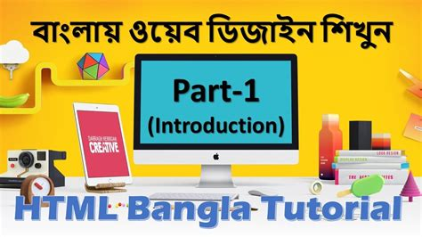 web design tutorial in bangla web design basic course in bangla part 1 intriduction