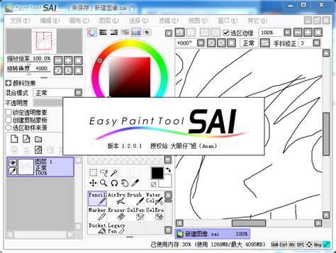 paint tool sai exe easy paint tool sai aktivbrokers