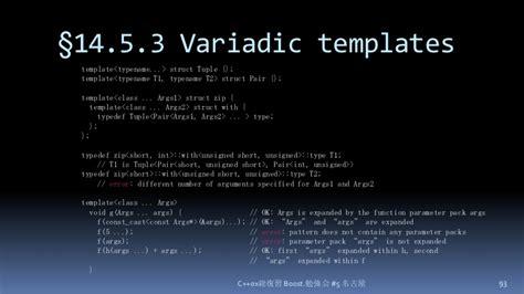 variadic templates c 0x総復習