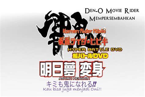 Kamen Rider Den O For Dvd Player Subtitle Indonesia kamen rider hibiki hyper battle dvd subtitle indonesia