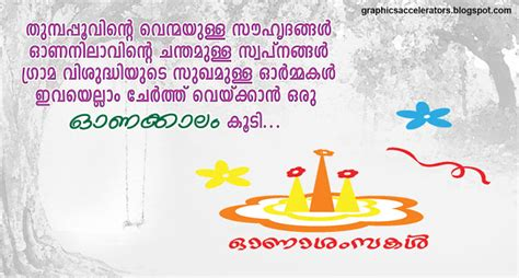 graphicsaccelerators happy onam scraps