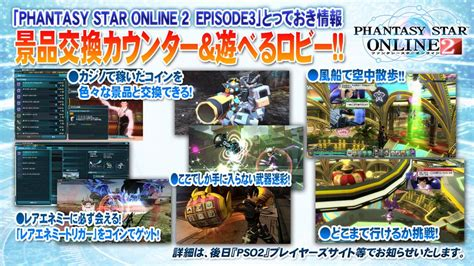 Sweepstakes Casino - pso2 jp the casino area psublog