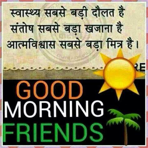 god ke good morring vidio good morning hindi good morning wishes greetings quotes