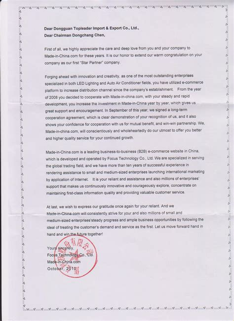 yp cancellation letter grateful letter to our company guangdong topleader