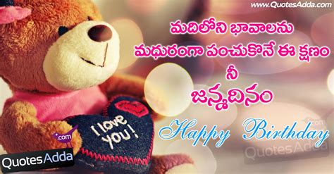 Birthday Quotes For In Telugu Birthday Quotes For Lovers Quotesadda Com