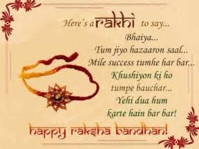 sweet raksha bandhan hindi message for bhaiya brother