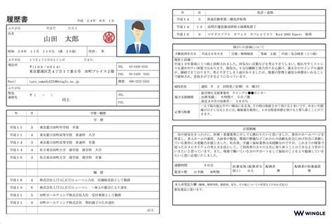format cv jepang 履歴書 職務経歴書の添削致します 48時間以内に回答 就活中 転職活動中の方におすすめ 転職 キャリアの相談