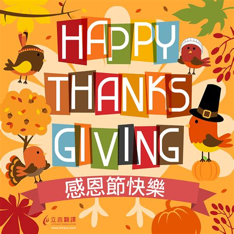 wann ist thanksgiving day 感恩節快樂 happy thanksgiving day