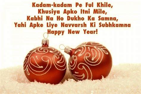 happy new year shayari happy new year shayari 2018 naye saal ki shayari 2018