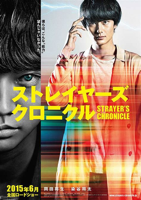 Watch Strayers Chronicle 2015 Full Movie Strayer S Chronicle Takahisa Zeze 2015 Scifi Movies