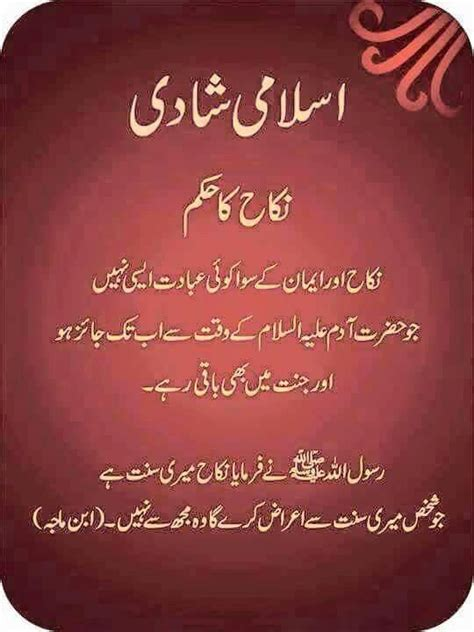 Wedding Quotes Urdu by 1000 Images About Islamic Urdu Quotes And Sayings On